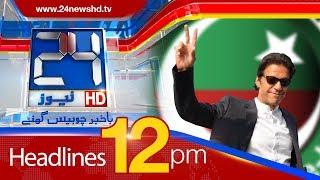News Headlines | 12:00 PM | 25 June 2018 | 24 News HD