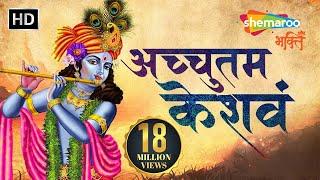 अच्युतम केशवम   Achyutam Keshavam Krishna Damodaram   Sri Krishna Bhajan by Suresh Wadkar