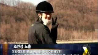 [와이텐뉴스] 조인성 노출,조인성베드신,쌍화점,조인성,.. 2008.10.22