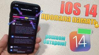 iOS 14 пропала память в Другое! Как продлить время работы батареи на iPhone?