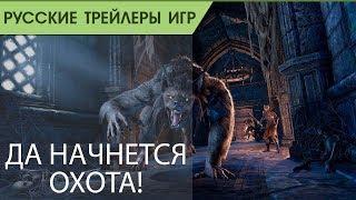 The Elder Scrolls Online - Дополнение Wolfhunter - Русский трейлер
