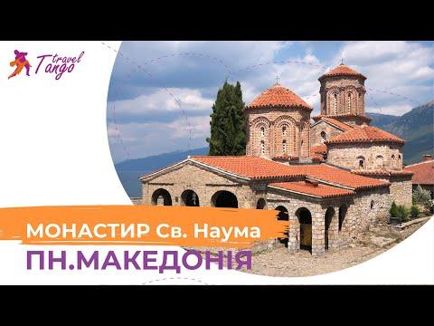 Монастир Св.Наума