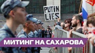 Москва: митинг за честные выборы на проспекте Сахарова. Прямая трансляция 10 августа 2019 года