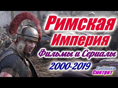 Рим. Римская империя Лучшие фильмы и сериалы про Рим и римскую империю с 2000 по 2019 год.