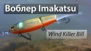Б/У воблеры IMAKATSU Wind Killer Bill из Японии.