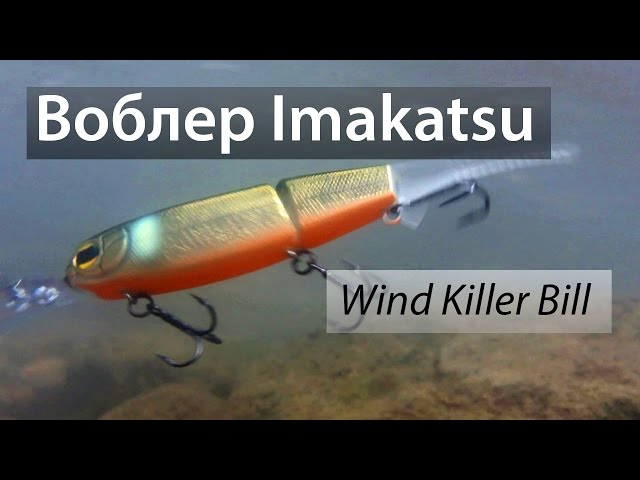 Б/У воблеры IMAKATSU Wind Killer Bill из Японии.