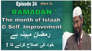 Dr Zakir Naik Ramadan Special || The month of Self  Improvement and Islaah || (Part 3) Episode 24