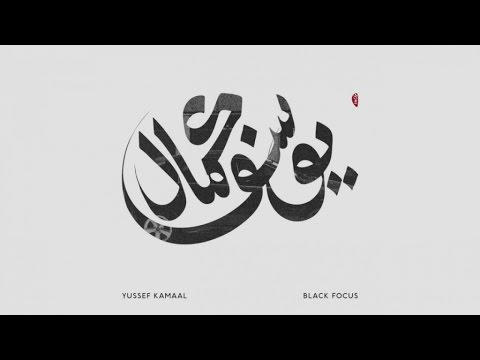 Yussef Kamaal - Black Focus (Full Album Upload)
