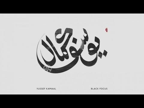 Yussef Kamaal - Black Focus (Full Album Upload)