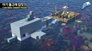 ⛏️ 마인크래프트 쉬운 건축 강좌 ::  바다 위 아기 돌고래 집짓기 ️ [Minecraft Cute Bab…