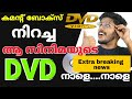 New malayalam movie dvd updates part 8