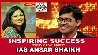 Inspiring Success Story of IAS Ansar Shaikh