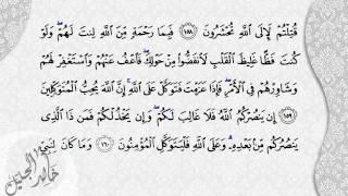 خالد الجليل - إن ينصركم  الله  فلا غالب لكم