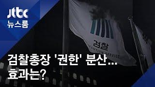 '총장 권한' 고등검사장 6명에 분산…의도와 효과는?