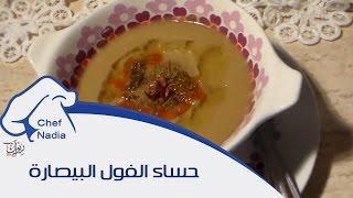 حساء الفول البيصارة بالطريقة الاصلية الشيف نادية