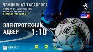 Чемпионат Таганрога по мини футболу 2019 20 Высшая лига Фин этап Электротехник Адвер 1 10