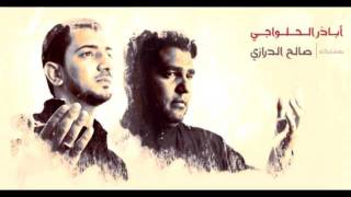 الاصدار الجديد - لن تموت - أباذر الحلواجي + صالح الدرازي