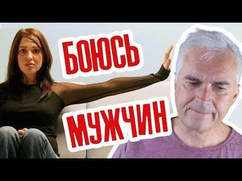 Боюсь мужчин! Что делать? Александр Ковальчук