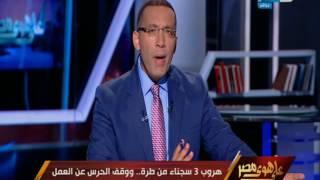 على هوى مصر | تعرف على ظاهرة هروب سجناء من سجن طره ..!