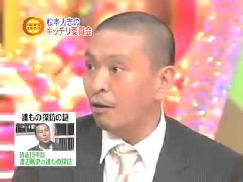 松本人志 キッチリ委員会
