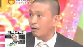 松本人志 キッチリ委員会 thumbnail
