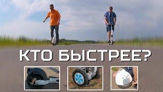 Учимся кататься и выясняем, что быстрее - сигвей, колесо, самокат Xootr или электросамокат Airwheel?