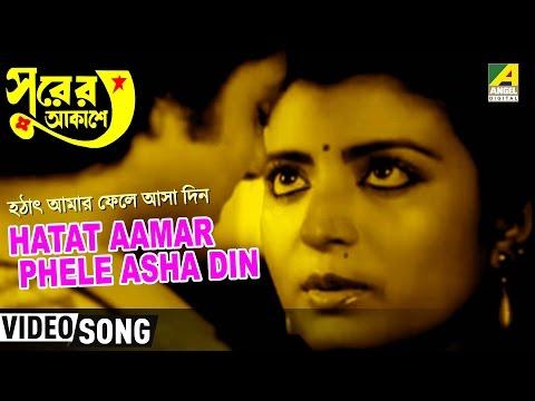 Hatat Amar Fele Asha | Surer Akashe | Bengali Movie Song | Kavita Krishnamurthy