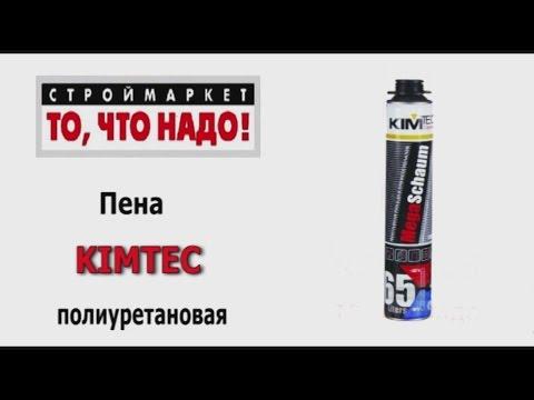 Пена пистолетная KIMTEC Mega Schaum - полиуретановая пена монтажная технические характеристики