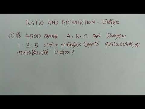 Tnpsc Maths shortcuts - விகிதம்/Ratio and proportion Part4