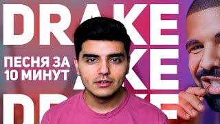 Drake - Песня за 10 минут (На Коленке)