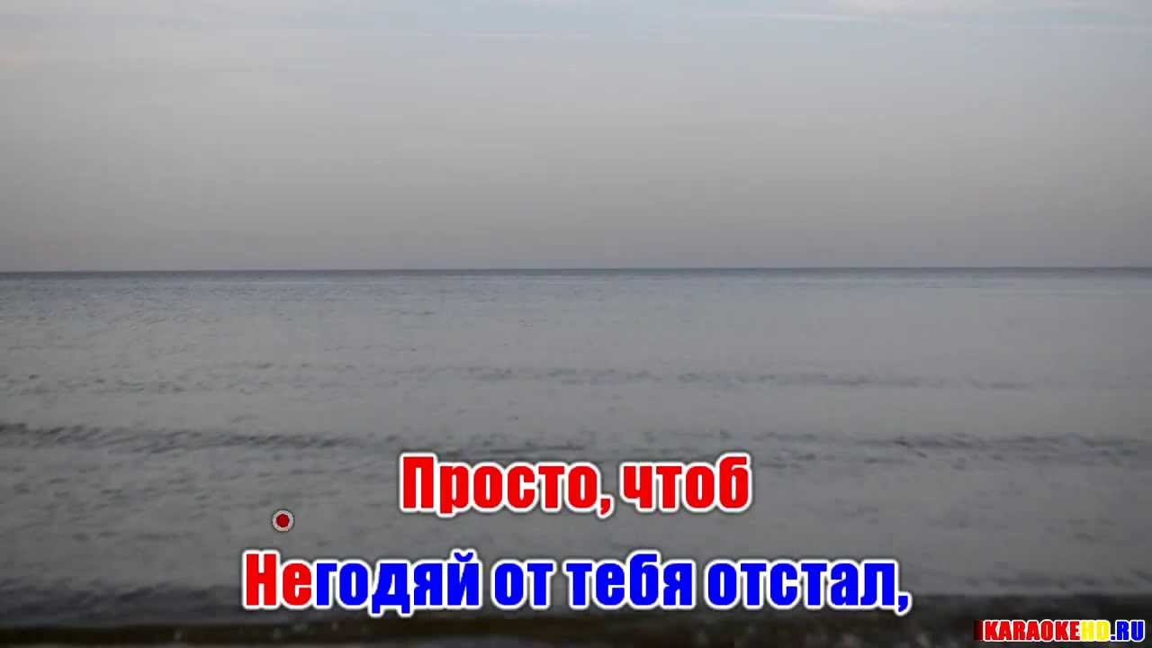 Караоке Заколебал ты  - Дискотека Авария караоке петь онлайн hd