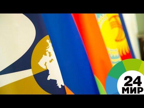 Россия передала Армении председательство в ЕАЭС - МИР 24