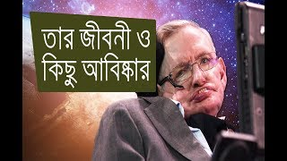 Stephen hawking biography in bangla| age,house, car, son, chair ,and last speech