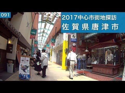 2017中心市街地探訪091・・佐賀県唐津市