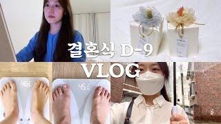 결혼준비vlog #12♀️♂️| 본식까지 D-9.!…