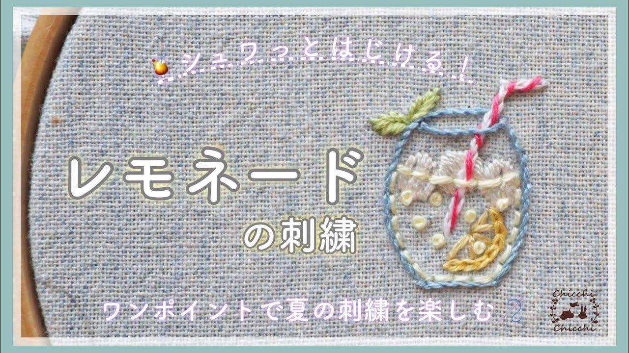 3種のレモンシリーズ【カラフルで楽しくなるレモネードの刺繍】Colorful and fun lemonade embroidery