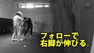 右ヒザの突っ込みを防ぐ目からウロコの方法【阿河徹プロのレッスン】 thumbnail