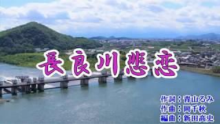 新曲『長良川悲恋』大城バネサ カラオケ 2018年4月25日発売