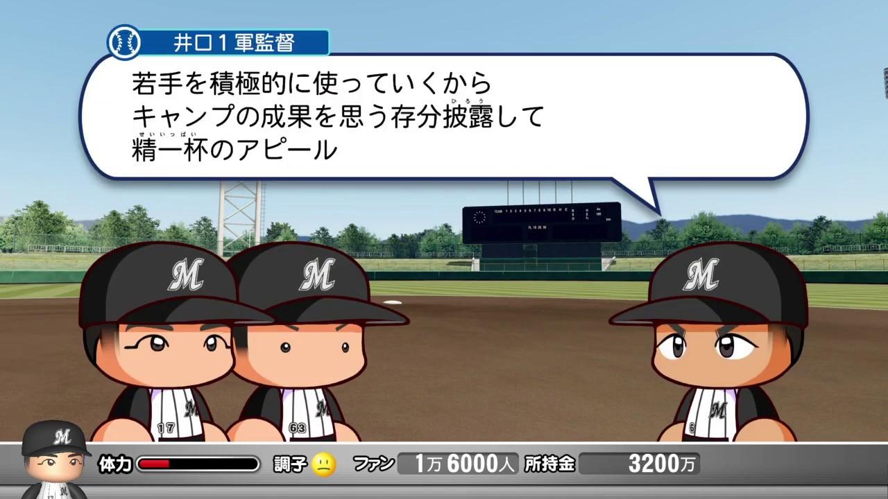 【パワプロ2020】マイライフ 佐々木朗希【実況パワフルプロ野球2020】eBASEBALL