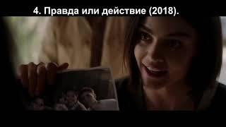 ТОП 10 Лучших фильмов Ужасов 2018