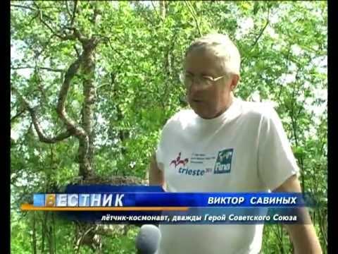 Космонавт В.Савиных посетил Златоуст спустя полвека