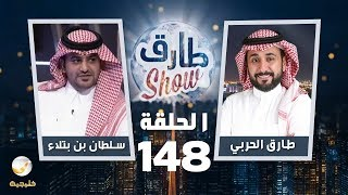برنامج طارق شو الحلقة 148 - ضيف الحلقة سلطان بن بتلاء
