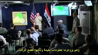 Iraq - The Hidden Story العراق أثناء الاحتلال
