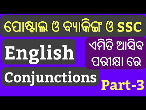 English Questions For Postal & Banking !! Cojunctions !! Basic Grammar In  English !! Part 3