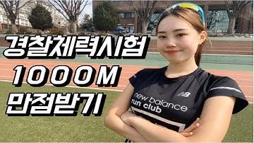 경찰체력시험 1000미터 달리기 만점받기👮🏻♂️👮🏻