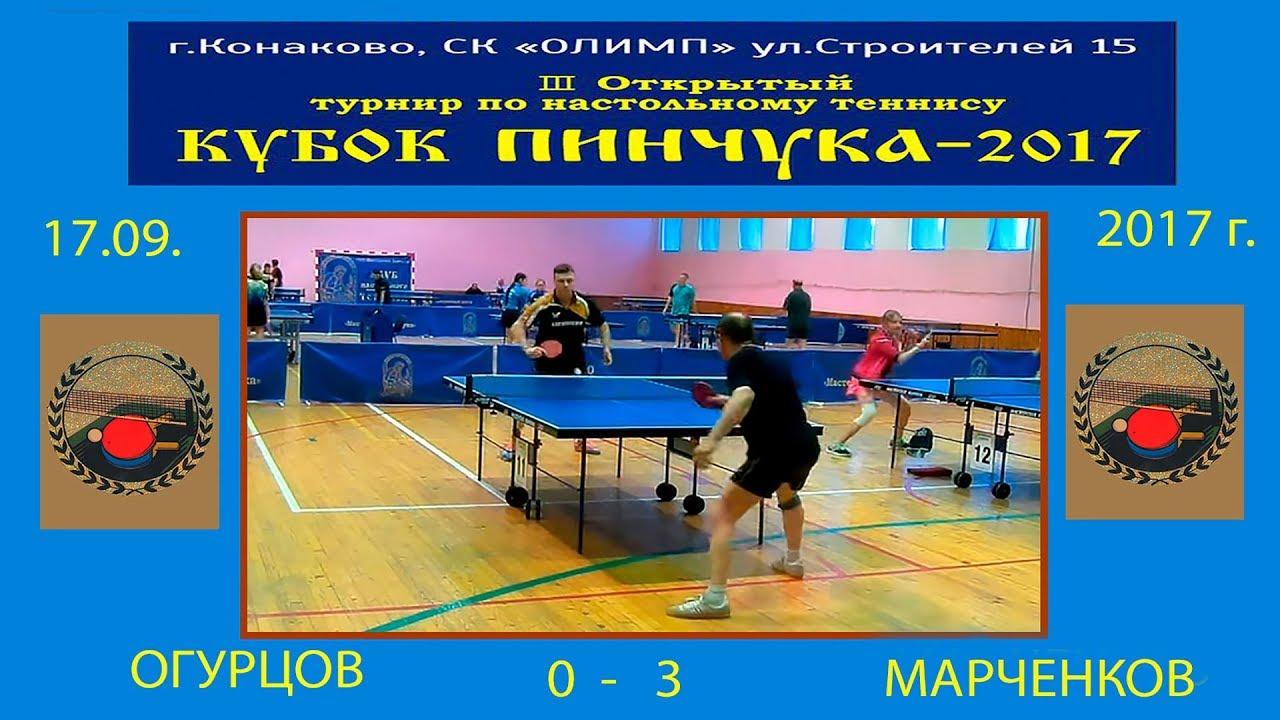 Огурцов - Марченков