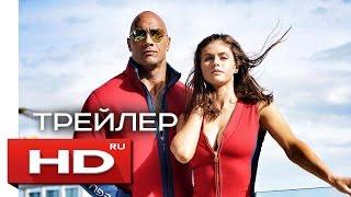 Спасатели Малибу - Русский Трейлер (2017)