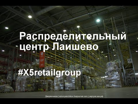 Пятёрочка - Распределительный центр Лаишево - 2-12-2017 #X5retailgroup