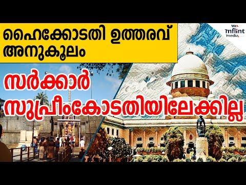 ഹൈക്കോടതി ഉത്തരവ് അനുകൂലം...സര്ക്കാര് സുപ്രീം കോടതിയിലേക്കില്ല | Sabarimala | High court