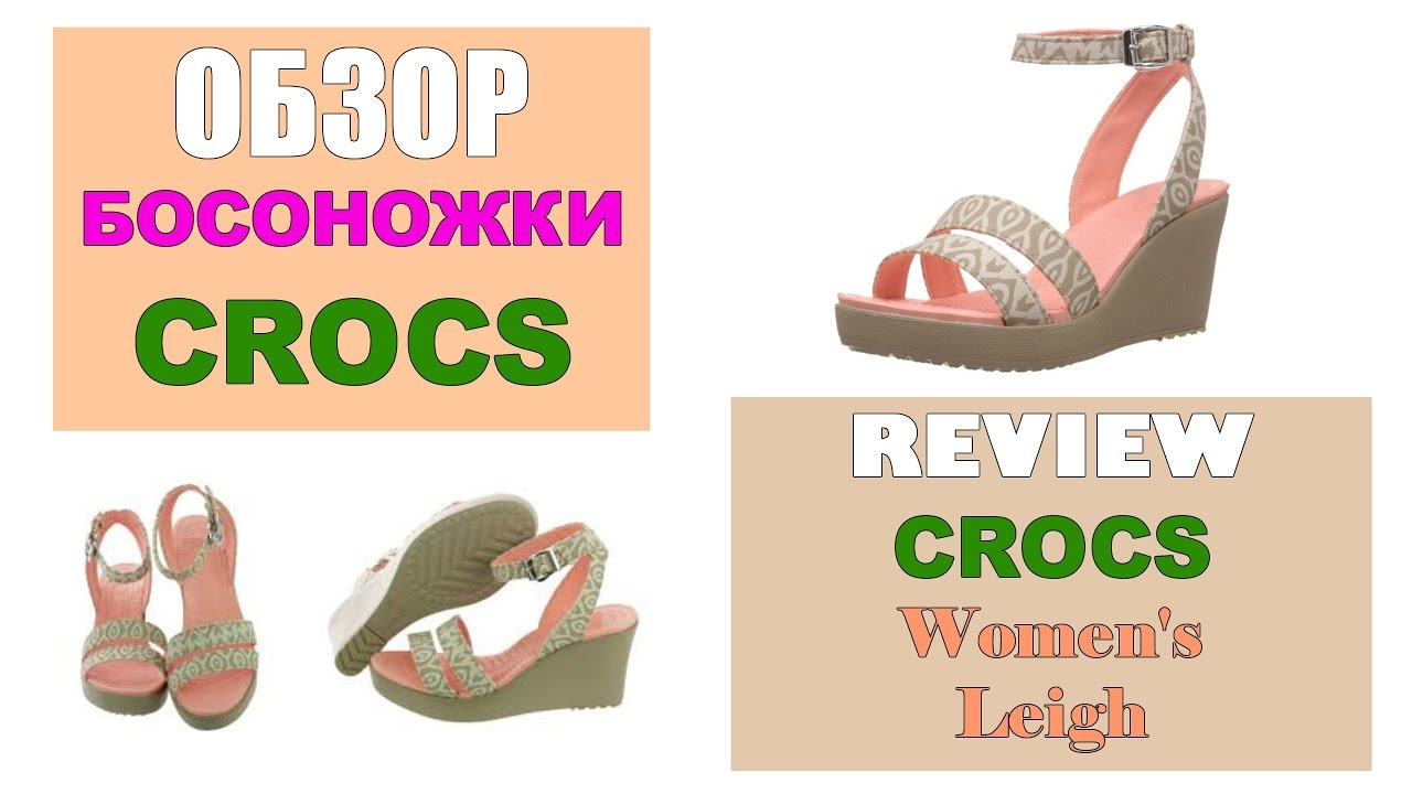 ac68ba2952f6 Обзор Босоножки Крокс. Review Crocs Women s Leigh Graphic Wedge ...